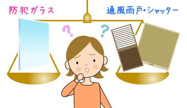 防犯ガラス vs 通風雨戸・通風シャッター